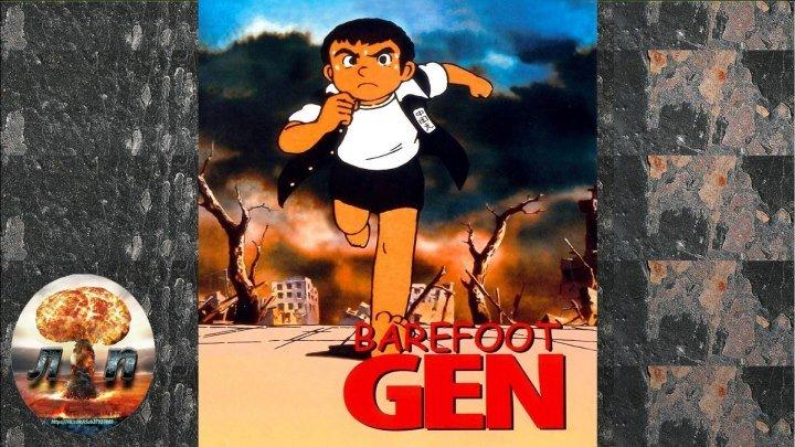 Босоногий Ген (1983).720