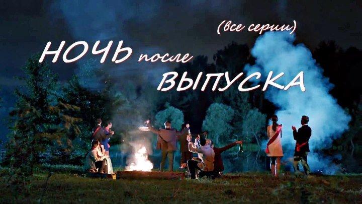 Русская мелодрама «Ночь после выпуска» (все серии)