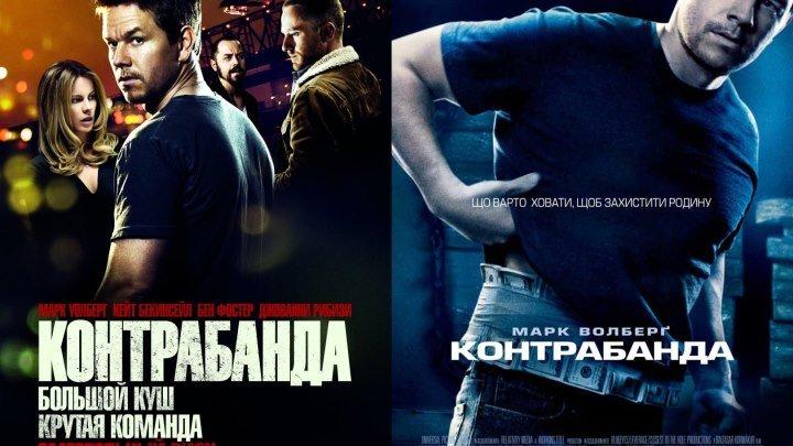 Соntгаbаnd.2011.1080p боевик, триллер, драма, криминал
