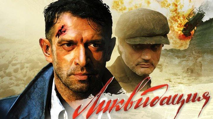 Ликвидация 8 серия 2007 Владимир Машков, Михаил Пореченков