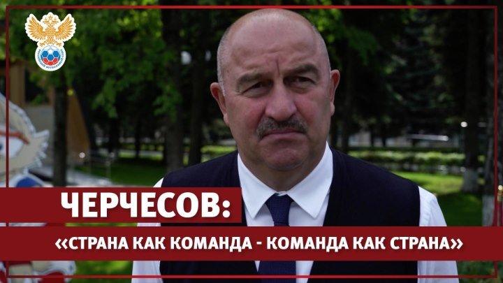 "Черчесов: ""Страна как команда — команда как страна"""