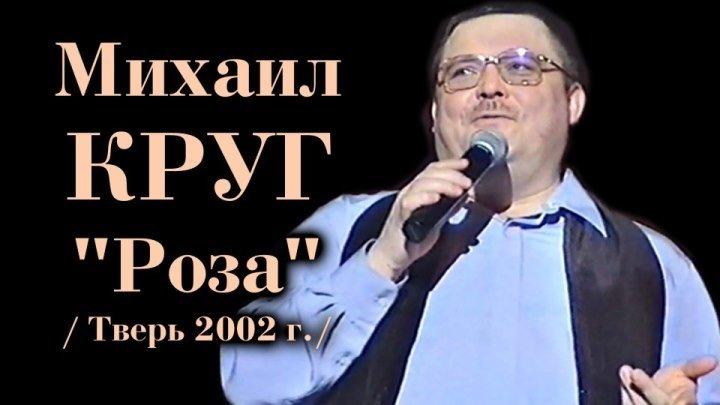 Михаил Круг - Роза / Тверь 2002