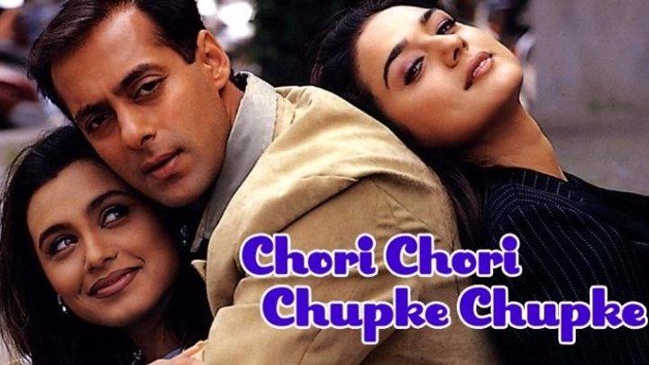 Чужой ребенок (2001) Chori Chori Chupke Chupke