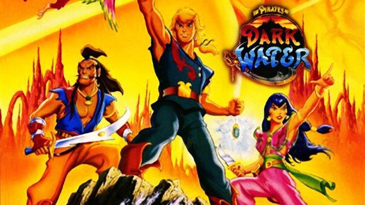 Пираты тёмной воды : Сказание начинается (1991) Приключения , Мультфильм