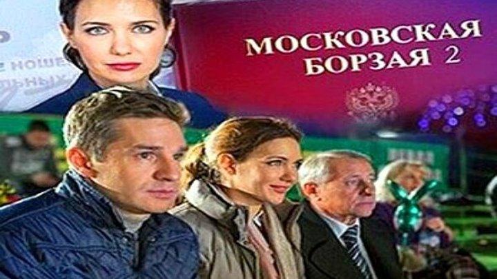 Московская борзая 2 Сезон 3-4 Серия мелодрама, криминал 2018