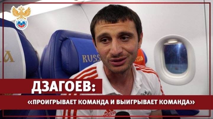 """Дзагоев: """"Проигрывает команда и выигрывает команда"""""""
