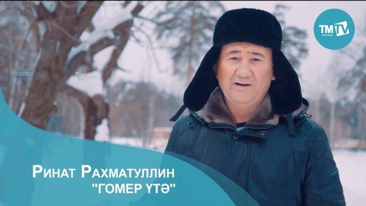 Ринат Рахматуллин - Гомер утэ