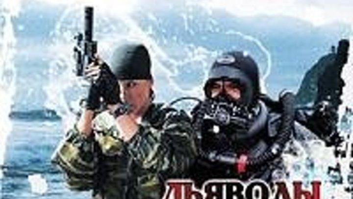 Морские дьяволы - 1 сезон 10 серия - Кровавый след Мариенгофа