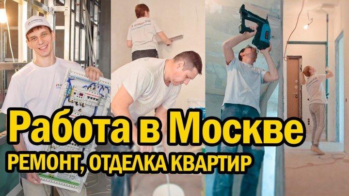 Работа в Москве. Ремонт, отделка квартир вакансии!