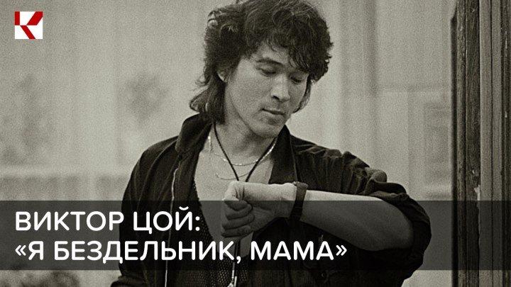 Виктор Цой: «Я бездельник, мама»