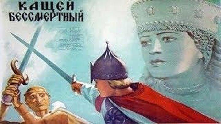 """х/ф """"Кащей бессмертный"""" (1944) В Цвете"""