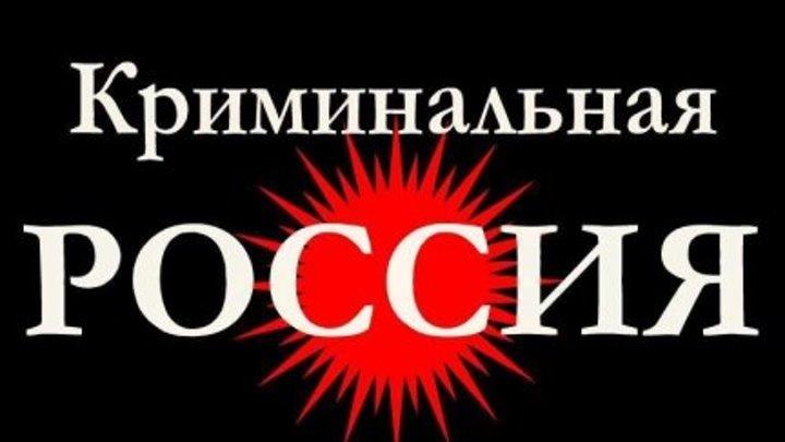 КРИМИНАЛЬНАЯ РОССИЯ «ЧАСТЬ ШЕСТАЯ.»
