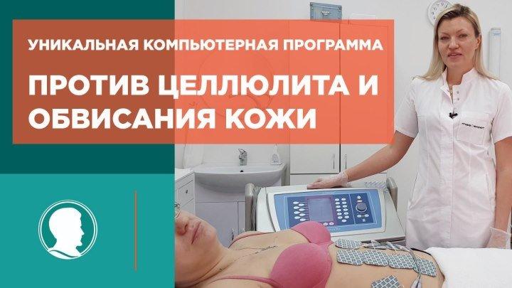 Биостимуляция тела на аппарате Футура - Доктор Борменталь