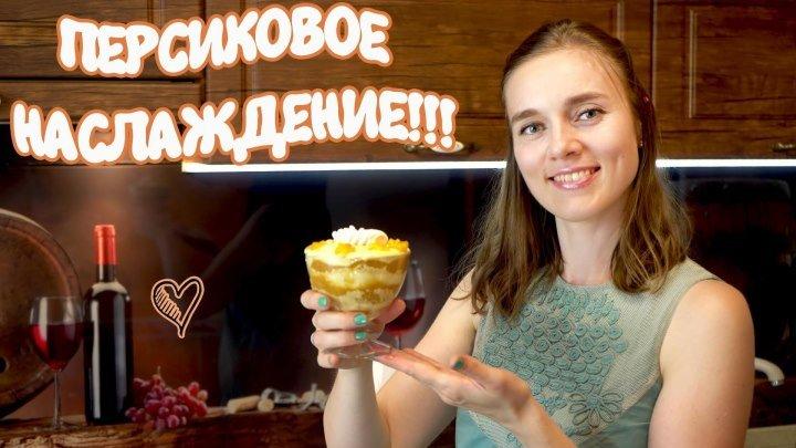 ★ ПЕРСИКОВОЕ НАСЛАЖДЕНИЕ! ★ Очень вкусный десерт в стакане!