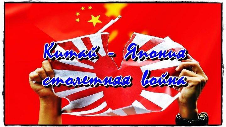 Китай - Япония столетняя война. Фильм Леонида Млечина. (2013)