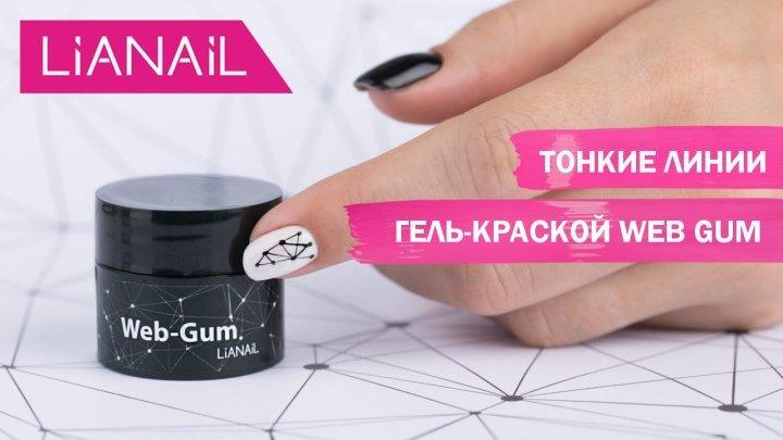 Рисуем тонкие линии гель-краской Web Gum