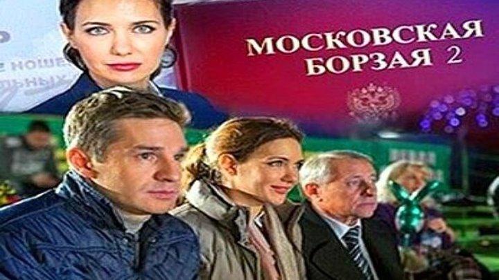 Московская борзая 2 Сезон 5-6 Серия мелодрама, криминал 2018