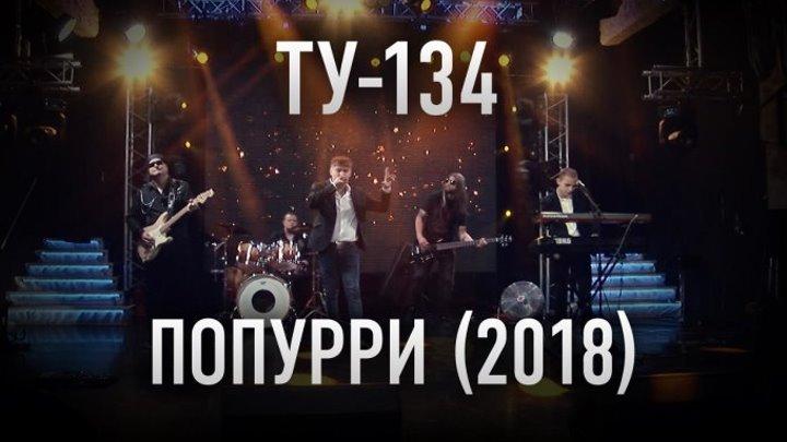 Группа ТУ-134 – ПОПУРРИ (2018)