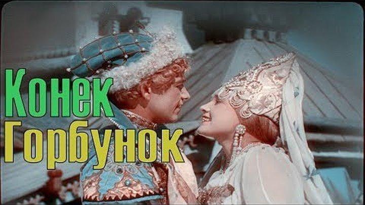 """х/ф """"Конёк - Горбунок"""" (1941) В Цвете"""