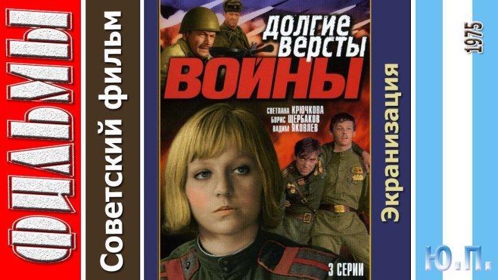 Долгие версты войны (Военный, Драма. 1975) Полная версия...