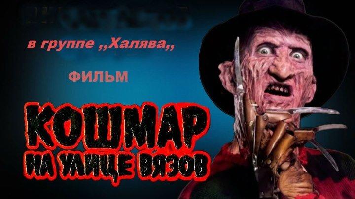 фильм Кошмар на улице Вязов 2 Месть Фредди (1985) ужасы