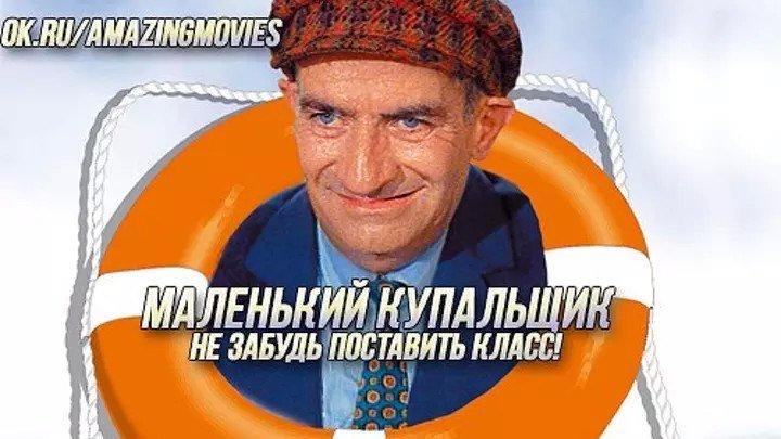фильм Маленький купальщик (1968) комедия