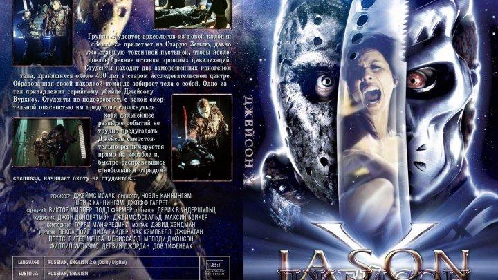 фильм Джейсон Х (2000) ужасы, фантастика,