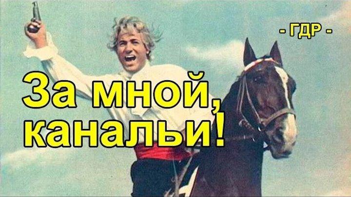 "х/ф ""За мной, канальи!"" (ГДР,1964) Советский дубляж"