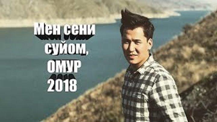 Мирбек Атабеков Мен сени суйом омүр / Кыргыз ырлары