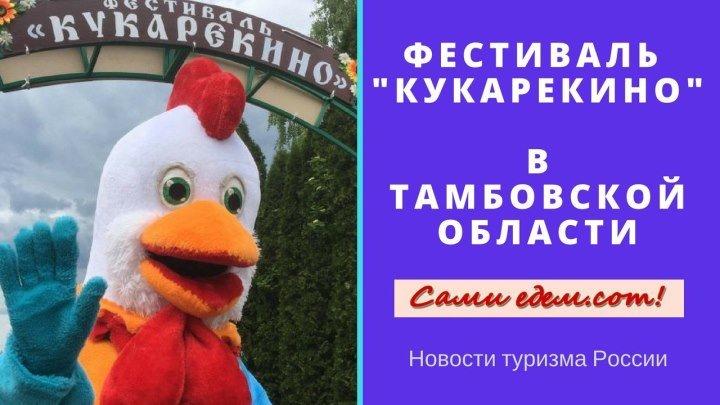"""Фестиваль """"Кукарекино"""" ждет гостей"""