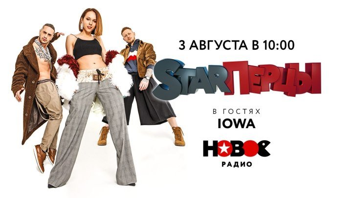 Группа IOWA с живым концертом у STARПерцев