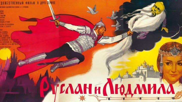 "х/ф ""Руслан и Людмила"" (1972) FULL HD"