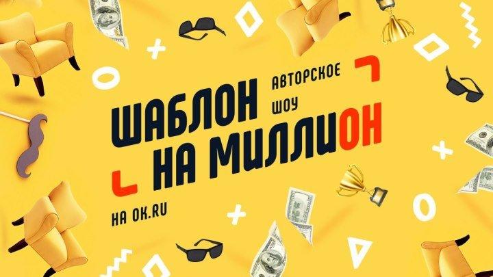 """Игорь Гуляев. Почему важно искать компромисс. Шоу """"Шаблон на миллион"""""""