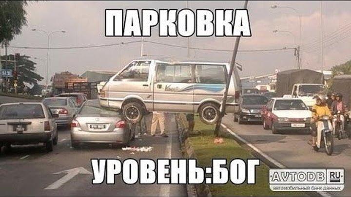 Парковка уровень БОГ 3! Осторожно бабы за рулем!