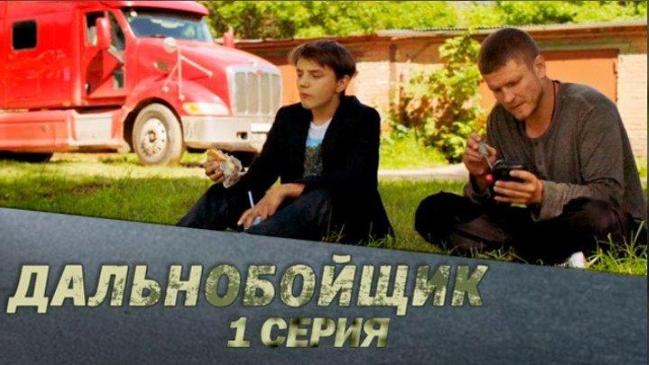 """Премьера на НТВ Х/ф """"Дальнобойщик"""". 1 серия."""