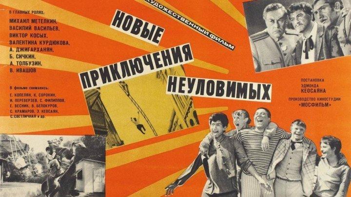 Новые приключения неуловимых / 1968 / DVDRip