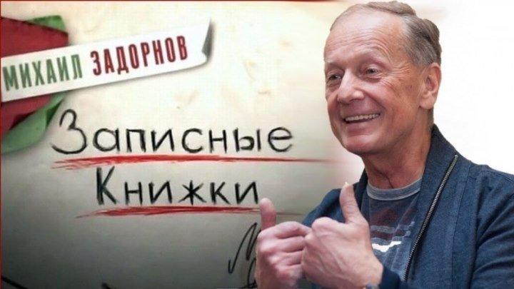 """""""Михаил Задорнов"""" (Записные книжки)"""