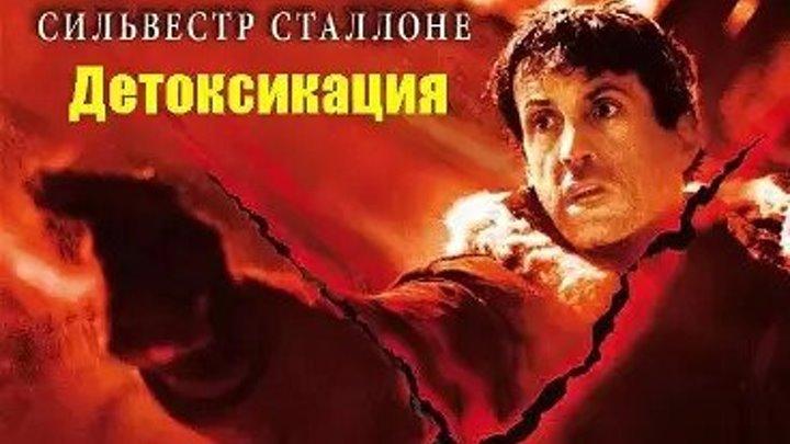 Детоксикация (2002). (боевик)
