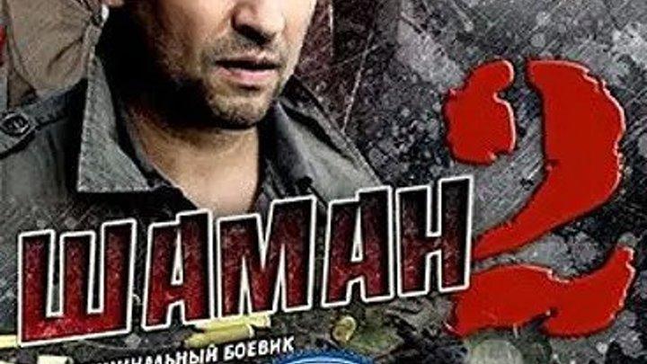 Шаман 2 сезон 22 серия 2013 .mp4