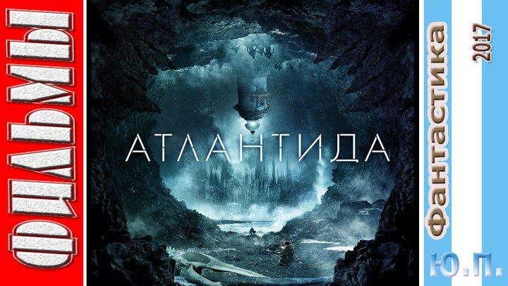 Атлантида. (Приключения, Триллер, Фантастика. 2017)