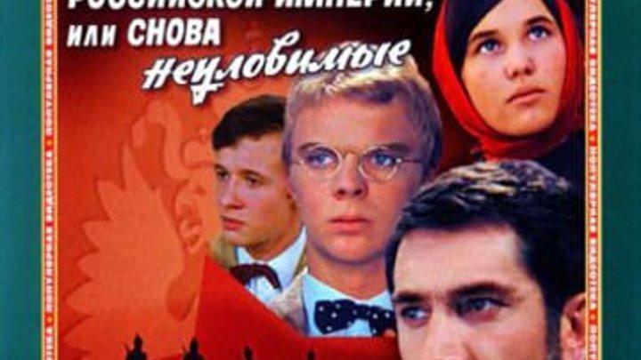 Корона Российской империи, или Снова неуловимые 2 серия
