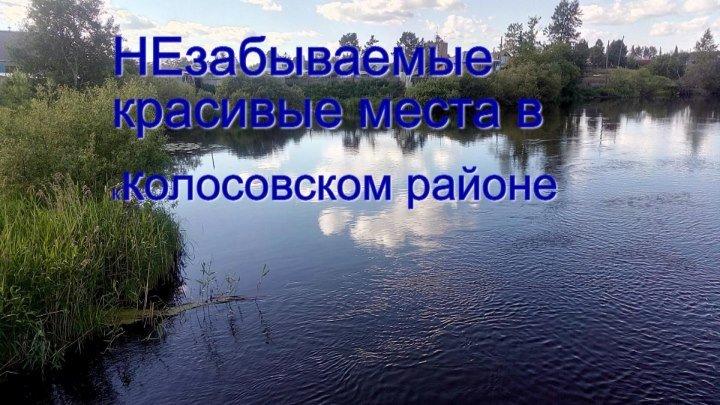 Фото-этюд автор Кадиров С И ,,Незабываемые красивые места Колосовского района,,(природа) Омская область