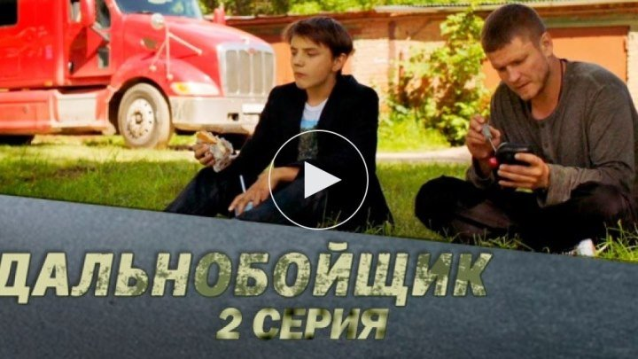 """Премьера на НТВ Х/ф """"Дальнобойщик"""". 2 серия."""