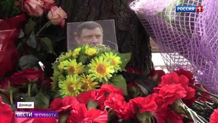 Убийство главы непризнанной ДНР Александра Захарченко.