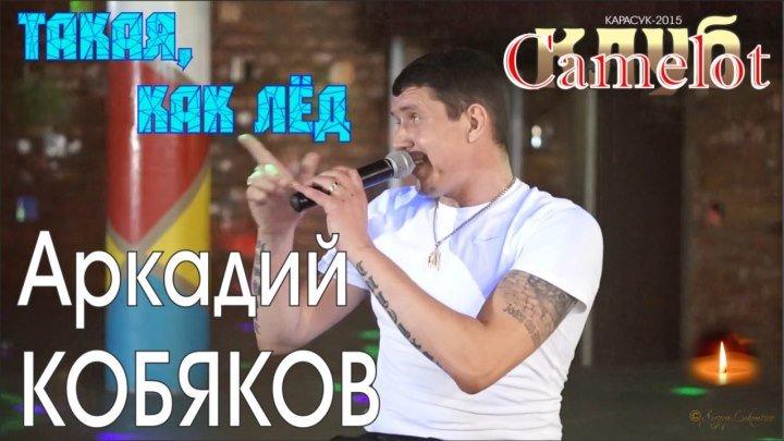 Аркадий КОБЯКОВ - Такая, как лед (Концерт в клубе Camelot)