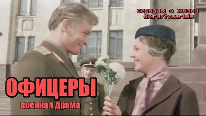 ОФИЦЕРЫ - отличная военная драма, мелодрама ( цветная версия) ( СССР, 1971 г)
