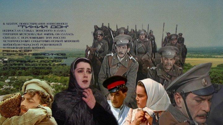 """х/ф """"Тихий Дон"""" (1957) FULL HD. Широкоформатный экран"""