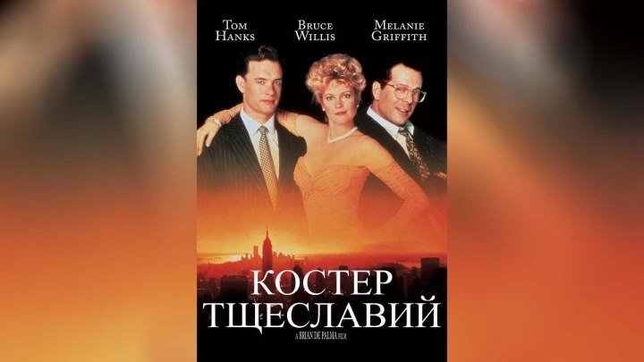 Костер тщеславий [1990, комедия, BDRip] Dub (Варус-Видео) Том Хэнкс, Брюс Уиллис, Мелани Гриффит, Ким Кэтролл