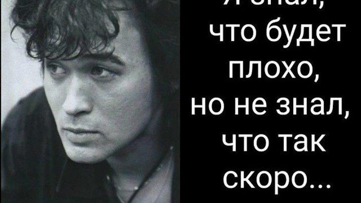 Виктор Цой. Кино - Раньше в твоих глазах отражались костры