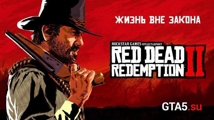 Релизный трейлер Red Dead Redemption 2 от Rockstar Games